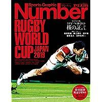 Number PLUS 「完全保存版 ラグビーW杯2019 桜の証言。」 (Sports Graphic Number PLUS(スポーツ・グラフィック ナンバープラス))