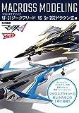 マクロスモデリング VF-31ジークフリード VS Sv-262ドラケンIII編 (ホビージャパンMOOK 884)
