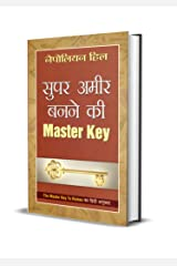 """Super Ameer Banne Ki Master Key : Hindi Translation of International Bestseller """"The Master Key to Riches by Napoleon Hill"""" (Best Selling Books of All Time) (Hindi Edition) Kindle Edition"""