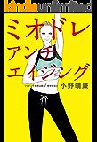 ミオドレ・アンチエイジング (中経出版)