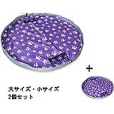 おもちゃ 収納袋 お出かけに便利 使い分け便利な 簡単 おもちゃ 150/80cm直径(大小2個セット) (パープル)
