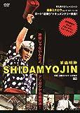 映画[SHIDAMYOJIN]+特典ライブ映像[ミチロウ祭り! ~死霊の盆踊り~] [DVD]