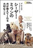 ザ・カリスマ ドッグトレーナー シーザー・ミランの 犬が教えてくれる大切なこと