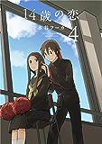14歳の恋 4 (楽園コミックス)