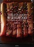 TABLE OGINOの 野菜料理200: 素材から発想する、進化を続けるデリカテッセン