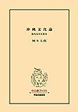 沖縄文化論-忘れられた日本 (中公文庫)
