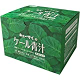 キューサイ ケール青汁(粉末タイプ)分包 210g(7g×30包)