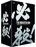 THE HISSATSU BOX 劇場版「必殺! 」シリーズ ブルーレイボックス [Blu-ray]