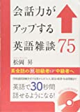 MP3 CD-ROM付 会話力がアップする英語雑談 75