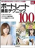 ポートレート撮影テクニック100 (玄光社MOOK テクニック100シリーズ)
