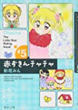 赤ずきんチャチャ (#5) (集英社文庫―コミック版 (あ53-5))