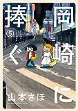 岡崎に捧ぐ(5) (コミックス単行本)