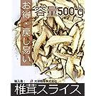 椎茸スライス 500g【業務用】 1バック