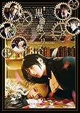 舞台 『黒薔薇アリス』 [DVD]