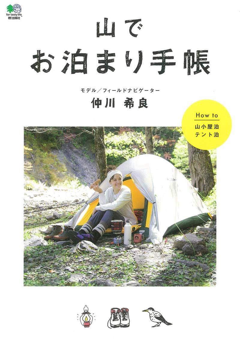 『山でお泊まり手帳』(エイ出版社)