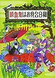 吸血鬼はお見合日和 (集英社文庫)