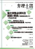 弁理士受験新報 2016/9 論文試験必須科目問題と解説(「模範解答例」付) 平成28年度