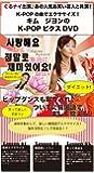 韓国人エアロビクスインストラクター「キム・ジヨン先生」発案!キム・ジヨンのK-POPビクス DVD