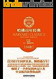 哈佛百年经典第04卷:君主论;乌托邦;马丁·路德演讲集