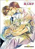 僕はすべてを知っている5 (CHARA コミックス)
