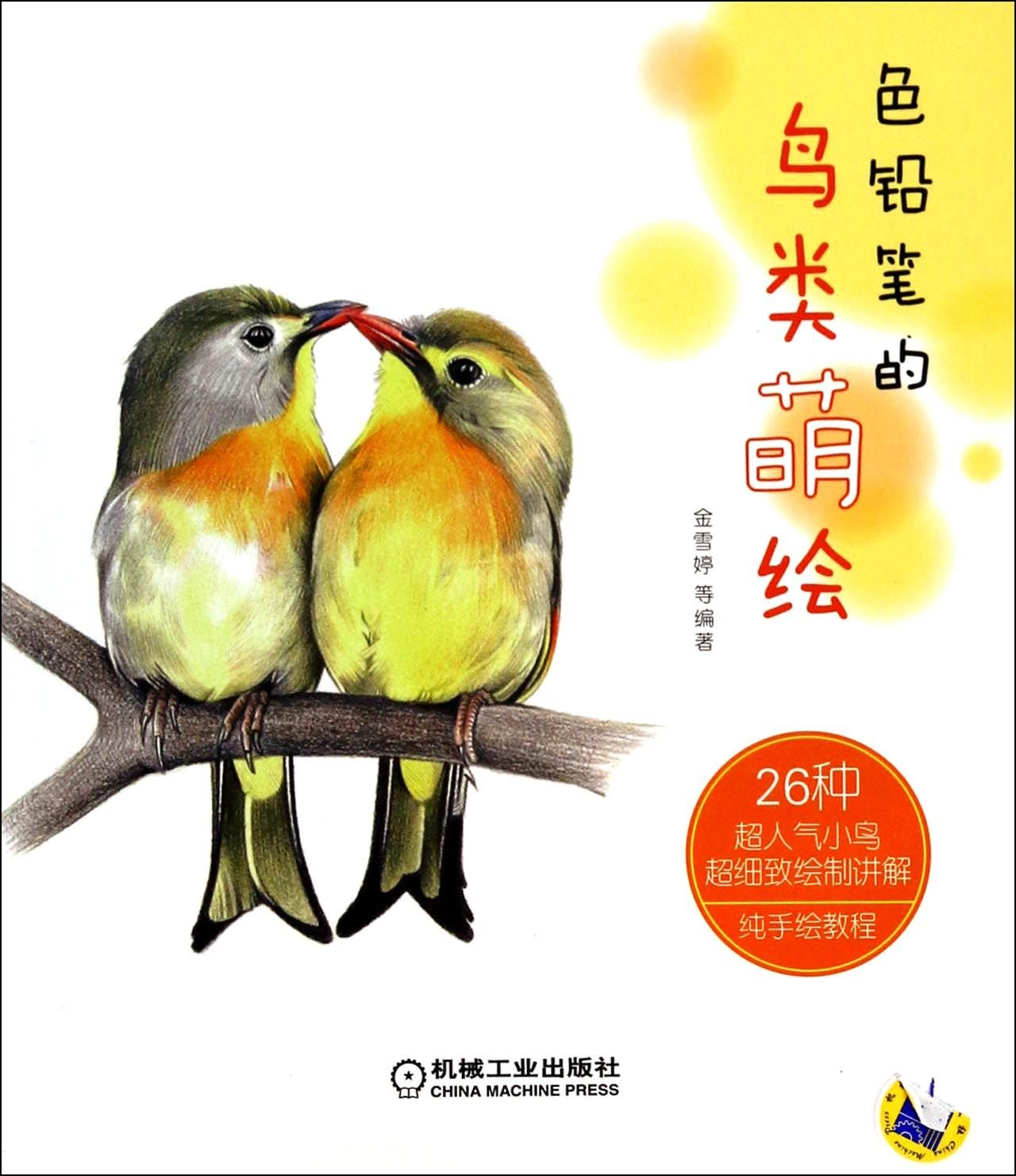 Genuine New Colored Pencil Drawing Birds Meng Chinese Edition Jin Xue Ting 9787111448952 Amazon Com Books