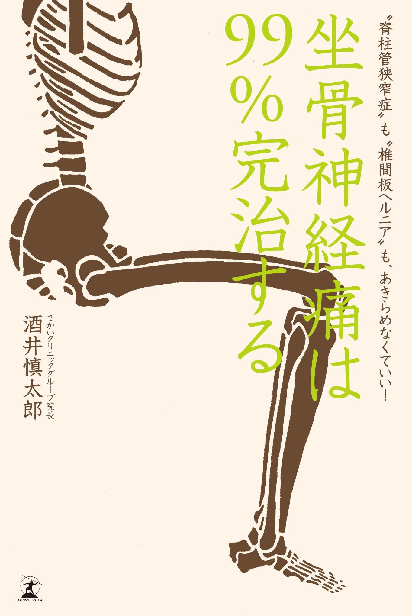 坐骨 神経痛 と は