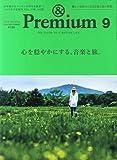 &Premium(アンド プレミアム)2015年9月号