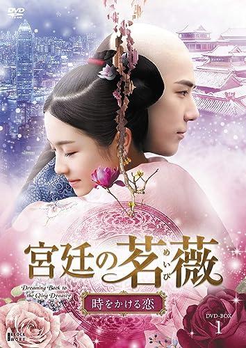 [DVD]宮廷の茗薇<めいび> ~時をかける恋 DVD-BOX1