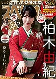 ビッグコミックスペリオール 2019年1号(2018年12月14日発売) [雑誌]