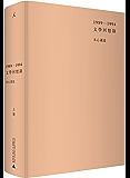 文学回忆录(上)