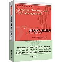 企业司库与现金管理:工具、案例与方法