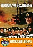 日本海大海戦 海ゆかば【DVD】