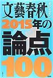 文藝春秋オピニオン2015年の論点100 (文春MOOK)