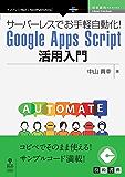 サーバーレスでお手軽自動化!Google Apps Script活用入門 (技術書典シリーズ(NextPublishing))