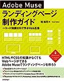 Adobe Museランディングページ制作ガイド ~コード知識ゼロで作るWeb広告