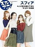 スフィアニ! (M-ON! ANNEX 620号)