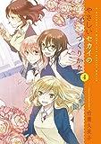 やさしいセカイのつくりかた (4) (電撃コミックス)