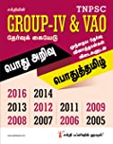 TNPSC - Group IV General Studies & General Tamil Previous Year Examination Question and Answers