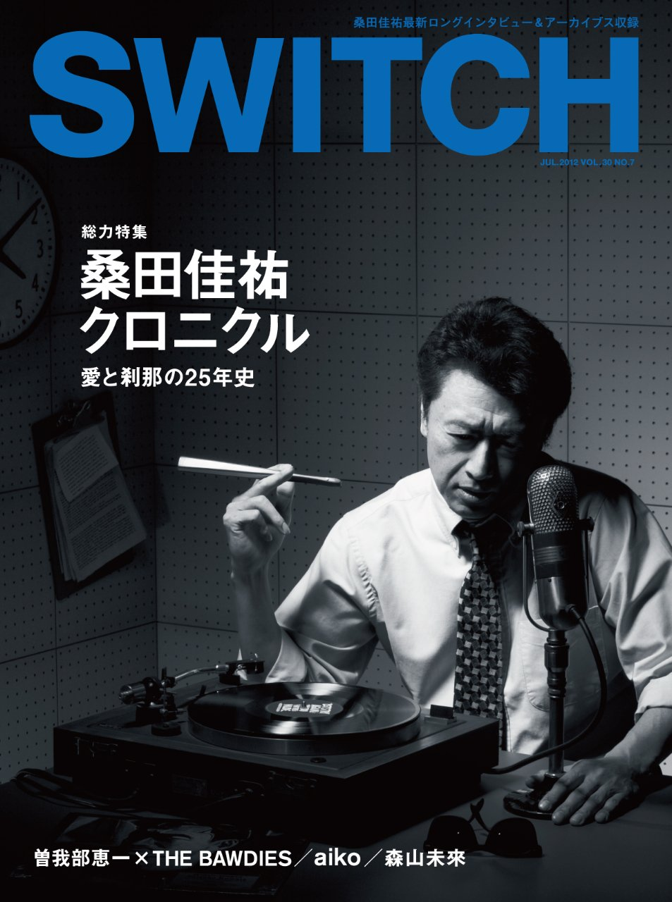 SWITCH Vol.30 No.7 Special Features: Kuwata Keisuke Chronicle (2012) ISBN: 4884183347 [Japanese Import] ebook