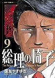 総理の椅子 9 (ビッグコミックス)
