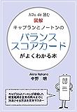 カフェ de 読む 図解キャプランとノートンのバランス・スコアカードがよくわかる本 (FLoW ePublication)