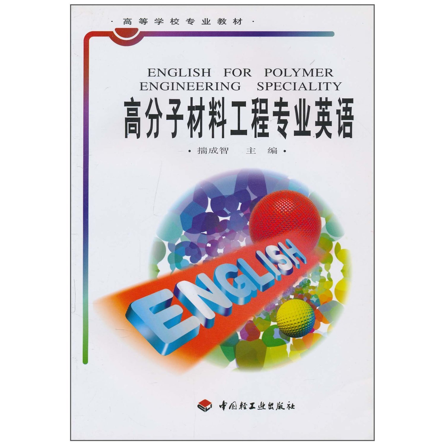 English of Polymer Engineering (Textbook for College