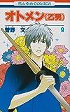 オトメン(乙男) 第9巻 (花とゆめCOMICS)