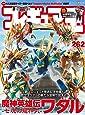 フィギュア王№262 (ワールドムック№1211)