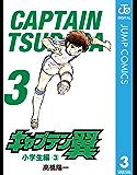 キャプテン翼 3 (ジャンプコミックスDIGITAL)