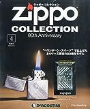 ジッポー コレクション 4号 (80th アニバーサリー 2012) [分冊百科] (ジッポーライター付)