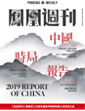 中国时局报告 香港凤凰周刊2019年第2期