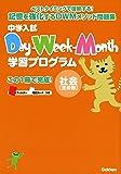 中学入試 Day-Week-Month学習プログラム 社会[全範囲]: 忘れる前に,ベストタイミングで復習!
