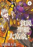貧民、聖櫃、大富豪 (4) (サンデーGXコミックス)