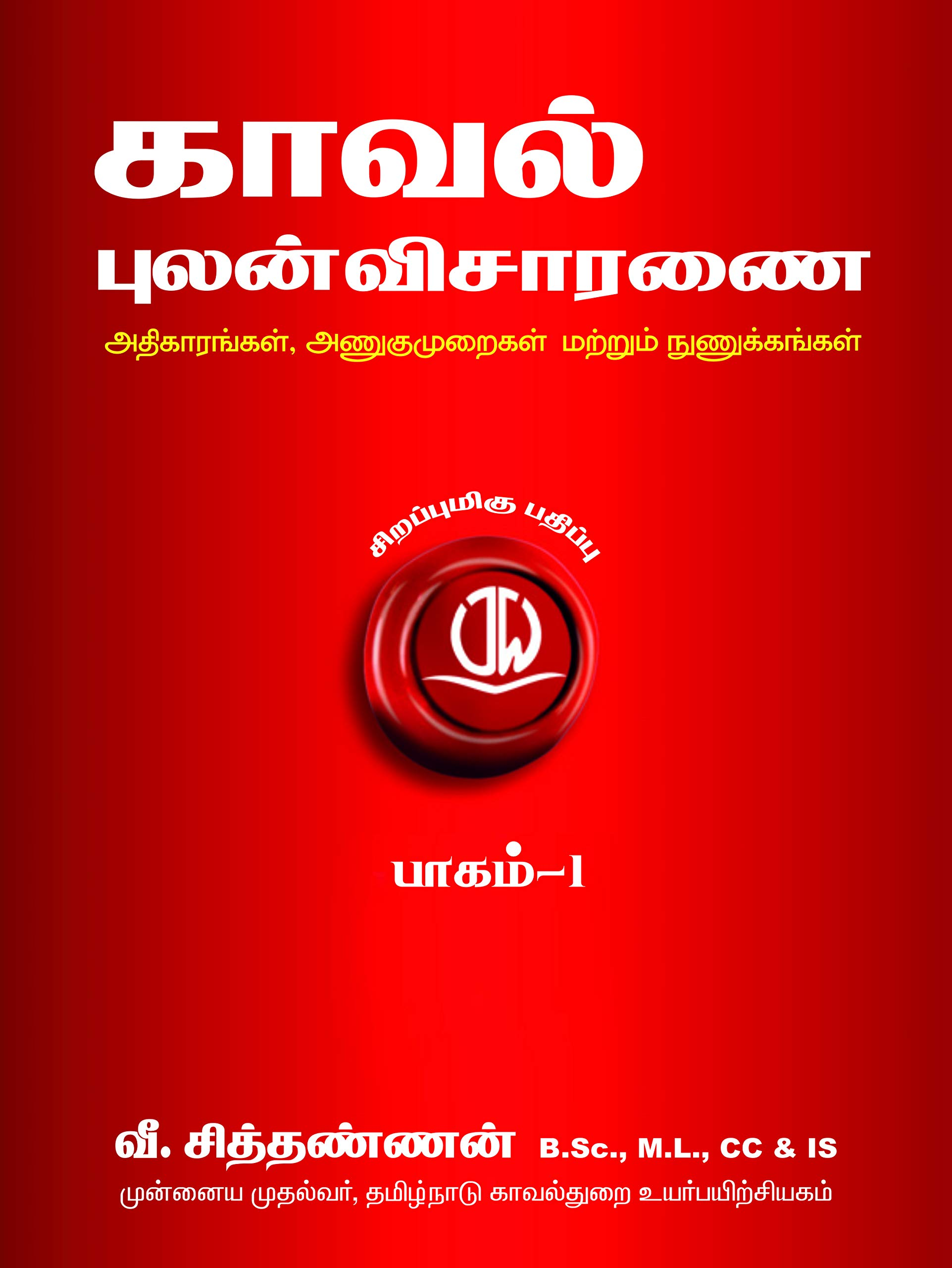 5d35b77788dd Buy In Tamil - Police Investigation - Powers